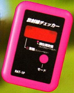送料無料で買える放射線測定器、高森コーキの放射線チェッカー18800円
