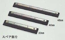 テラモト ドライヤー スペア 33cm CL-370-433-0 【業務用 水切り ドライヤー ドライ ワイパー】