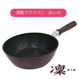 凛 RIN 深型フライパン20cm ウルシヤマ金属工業 UMIC 【日本製 アルミ】