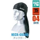 【NEWカラー】ネックガード 藤和 TS-DESIGN 8419 59...