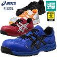 アシックス asics 安全靴 スニーカー【FIS33L】【0109/2393/4290/9090】ウィンジョブ33L 紐タイプ JSAA規格B種