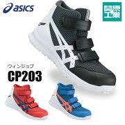 asics安全靴ハイカットスニーカーアシックスCP203ウィンジョブマジックタイプJSAA規格A種