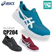 asics安全靴スリッポンスニーカーアシックスCP204ウィンジョブ上履きJSAA規格A種