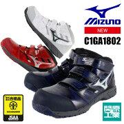 ミズノmizuno作業靴安全靴C1GA1802スニーカーミッドカットマジックJSAA規格A種