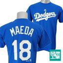 MLB ドジャース 前田健太 プレーヤー Tシャツ (日本サイズ) マジェスティック/Majestic