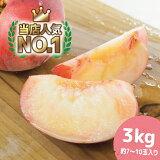 新潟市南区月潟産桃3kg(約7~10玉入り)