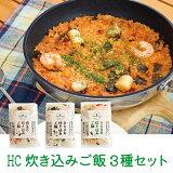 【送料無料】無洗米の炊き込みご飯【セキカワカナモノオリジナル】
