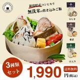 新潟県産コシヒカリ無洗米の炊き込みご飯/内容量106g/無洗米