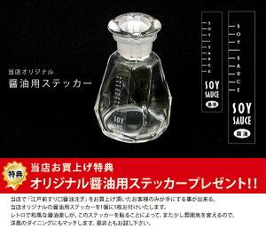 江戸前すり口醤油注ぎ(大)WA-417