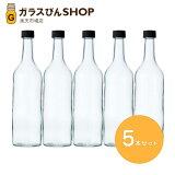 ガラス瓶 酒瓶 ワイン瓶 ワイン720 PPL 透明 720ml 【5本セット】 ジュース瓶 容器 wine bottle