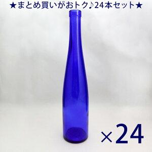 色鮮やか!ブルーボトル(375モーゼルCBT 375ml-24本セット-) ガラス瓶 焼酎瓶 ワイン/酒瓶/ガラス保存容器/保存瓶/果実酒びん/ blue glass bottle