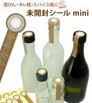 未開封シールmini封緘紙シール酒瓶・タレ瓶・スパイス瓶に