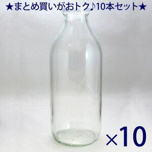ガラス瓶 牛乳瓶 M-900K 903ml -10本セット- milk bottles