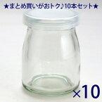 【あす楽対応】プリン ヨーグルトに可愛い小瓶 90ml (ヨーグルト90 PE CAP-10本セット-) ガラス瓶 蓋付 エッグスラット/90ml jar