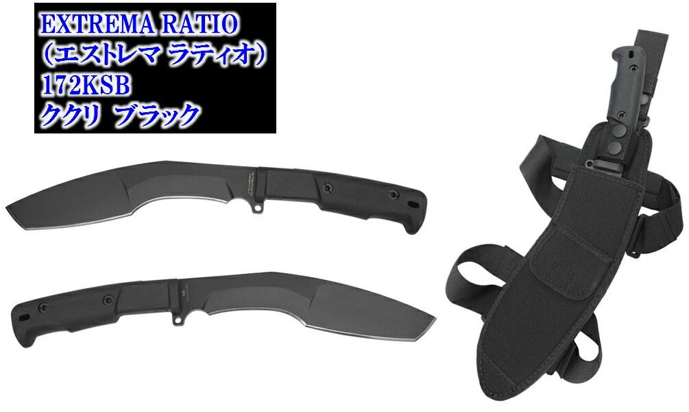 EXTREMA RATIO(エストレイマ ラティオ)KUKRI(ククリ)172SB ブラック【EXTREMA-172KSB】【10014831】:関の刃物屋MARUOKUネット