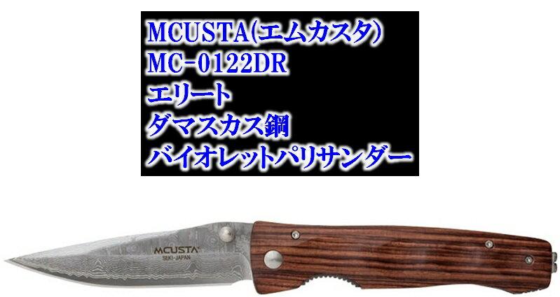 MCUSTA(エムカスタ)0122DRエリートダマスカス鋼バイオレットバリサンダー