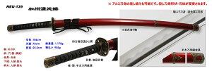 【模造刀】NEU-139加州清光(かしゅうきよみつ)新選組 沖田総司もう一つの愛刀 【送料無料】(離島・一部地域は追加料金が発生致します。)刀身 合金orアルミが選べます。日本刀 模擬刀 コ