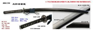 【模造刀】NEU-152大和守安定(やまとのかみやすさだ)【送料無料】(離島・一部地域は追加料金が発生致します。)刀身 合金orアルミが選べます。日本刀 模擬刀 コスプレ 摸造刀岐阜県 関市で