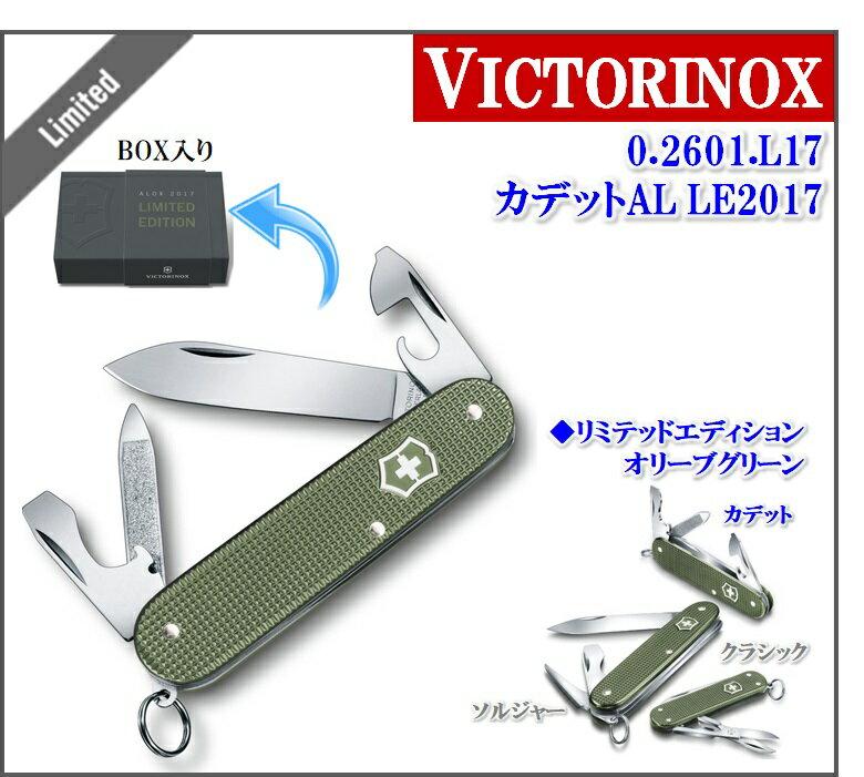 VICTORINOX ビクトリノックスカデット AL 20172017年限定品 リミテッド・エディション9機能 84mm