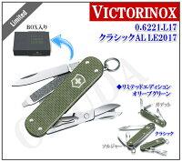 VICTORINOXビクトリノックスクラシックAL2017限定品リミテッド・エディション【VNOX-06221-L17】【10014853】