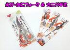 カニはさみ1丁&エビ・カニ用フォーク3本のセットカニを食べる時にはメチャ便利です。日本製
