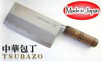 関鍔藏中華包丁175mmステンレス刃物鋼FC-954