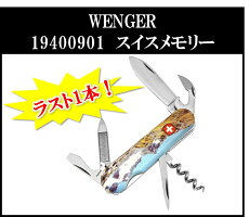 【メール便(B)270円対応商品・同梱不可※代引き不可】WENGER(ウェンガー)SwissArmyKnives(スイスアーミーナイフ)スイスメモリー19400901【WENGER-19400901】【10015175】