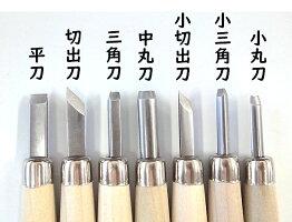 マルイチ全鋼彫刻刀バラ全7種類から選んで下さい。