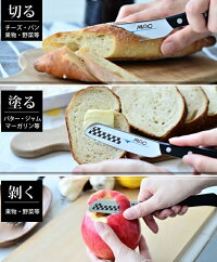 【1本のみメール便270円対応商品・同梱不可※代引き不可】MACマックチーズ・バターナイフMK-40モーニングナイフペティナイフ日本製