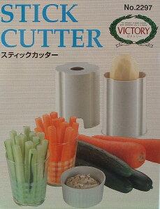 野菜スティック用カッターVICTORY(ビクトリー)STICK CUTTER(スティック カッター)野菜ス...