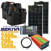 SEKIYAソーラーパネル&ポータブル蓄電池発電キット大容量1200Wシステム50Wフレキシブルパネル20Aチャージコントローラーサイクルバッテリーインバーターバッテリーケース付自分で組み立てるからこの価格!取り付け電話サポート完全無料