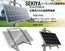 設置何処でもソーラーパネル設置架台 マントブラケット 太陽光パネル設置用