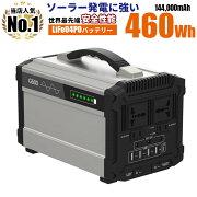 リチウム蓄電池、ポータブル電源大容量120000mAh/400Whアウトドア・・