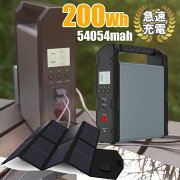 高性能小型ポータブル蓄電池大容量200Wh出力120WACコンセントUSBTypeC対応ノートパソコンMacBookスマホiPhoneの充電にハイスピード充電・フル充電3時間静音設計・自動冷却ソーラーモバイルバッテリー