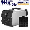 ポータブル電源 444W フレキシブル ソーラーパネル50W 大容量120000mAh / 444Wh ポータブル電源と