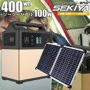 大人気 ポータブル電源 折りたたみソーラーパネル 100Wセ