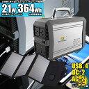 ポータブル電源 300W 折り畳み ソーラーパネル21wセット 大容量 364Wh バッテリー USB 4ポート AC