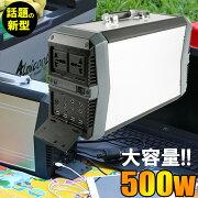 大容量・軽量ポータブル蓄電池500W198,000mAhリチウムバッテリー高出力500Wでスマホ・ノートPC・家電に使えアウトドア外出時非常時の電源に家庭電源にも