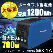 大容量ポータブル電池1500WH