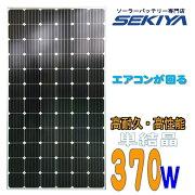 高耐久25年高効率低照度でも使える単結晶ソーラーパネル100Wソーラー蓄電池の専門店SEKIYAサポート完全無料