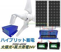 400W風力発電機+12V200Wソーラーパネル