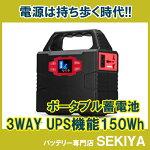 ポータブル電源家庭用蓄電池3WAYシステムUPS機能150WhDCACusb1.5キロ