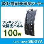 100W超薄型軽量携帯型単結晶フレキシブルソーラーパネルチャージー