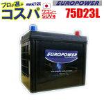 国産車用バッテリー【75D23L】◎送料無料サービス◎