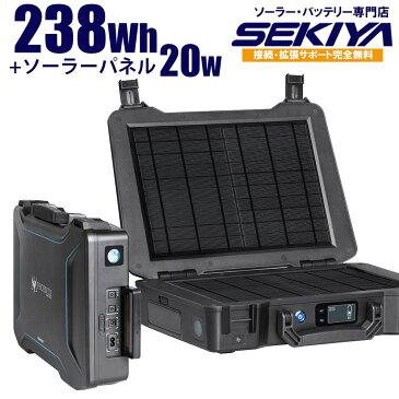 ソーラーパネル付 モバイルバッテリー ポータブル電源 238Wh 65000mAh 最大出力150w 20wパネル付 iPhone スマホ ノートパソコンの充電に USB ACコンセントOK どこでもソーラーチャージャー  車中泊 アウトドア 非常時 キャンプの電源に