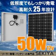 高性能・高耐久25年設計RENOGYソーラーパネル50W12V高い耐久性に、低照度でもしっかり発電北国や天候状況の悪いところにもオススメ【オススメ商品】