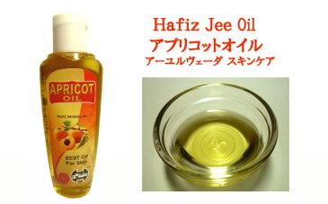 ハーフィズ ヂー アプリコット オイル 70ml (100%ピュアアプリコット) HAFIZ JEE APRICOT OIL PURE HERBAL(BEST Oil For Skin)