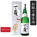 一ノ蔵大吟醸 【箱入】 大吟醸(1800ml)