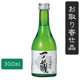 一ノ蔵本醸造 辛口 本醸造(300ml)