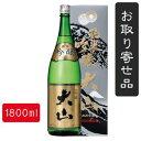 大山純米吟醸 【箱入】(1800ml)
